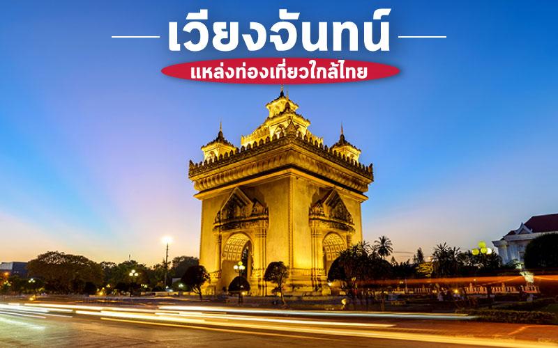 ท่องเที่ยว เวียงจันทน์ แหล่งท่องเที่ยวใกล้ไทย