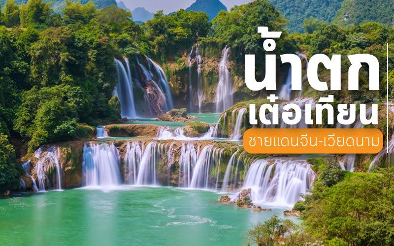 น้ำตกเต๋อเทียน ชายแดนจีน-เวียดนาม