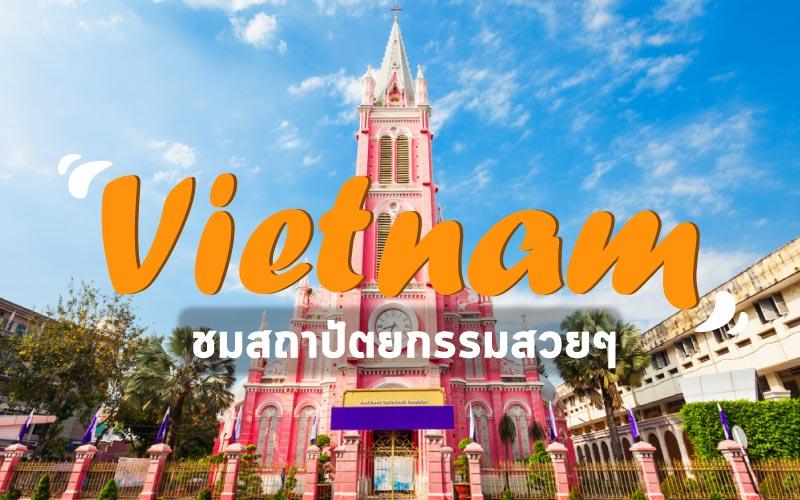 ท่องเที่ยวเวียดนาม ชมสถาปัตยกรรมสวยๆ ของโบสถ์สีชมพู