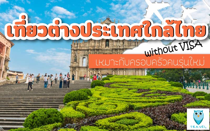 ท่องเที่ยวต่างประเทศใกล้ไทย