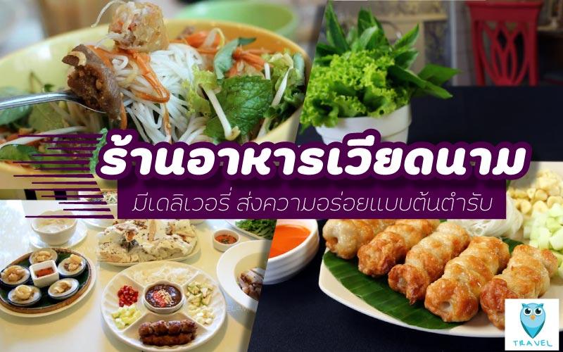ร้านอาหารเวียดนาม-มีบริการเดลิเวอรี่