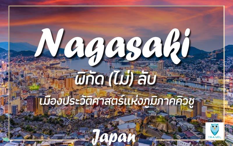 เที่ยวnagasaki