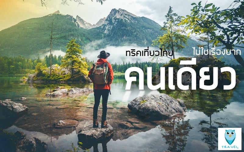 ทริคเที่ยวไทย-คนเดียว-ไม่ใชเรื่องยาก
