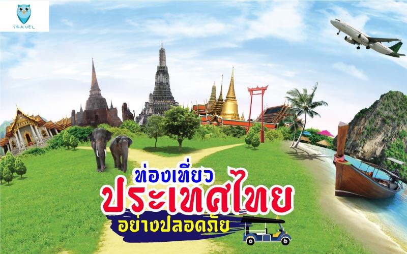 ท่องเที่ยว ประเทศไทย อย่างปลอดภัย