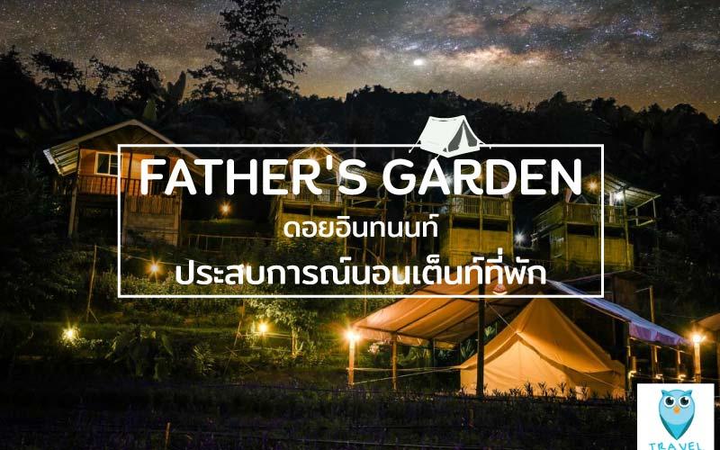 เต็นท์ที่พัก-FATHER'S-GARDEN