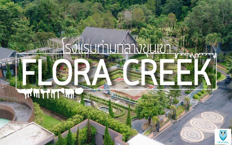 พักผ่อนในวันสบายๆที่-Flora-Creek-โรงแรมท่ามกลางขุนเขา