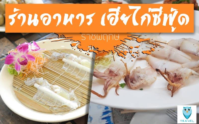 ร้านอาหาร-เฮียไก่ซีฟู้ด-ราชพฤกษ์