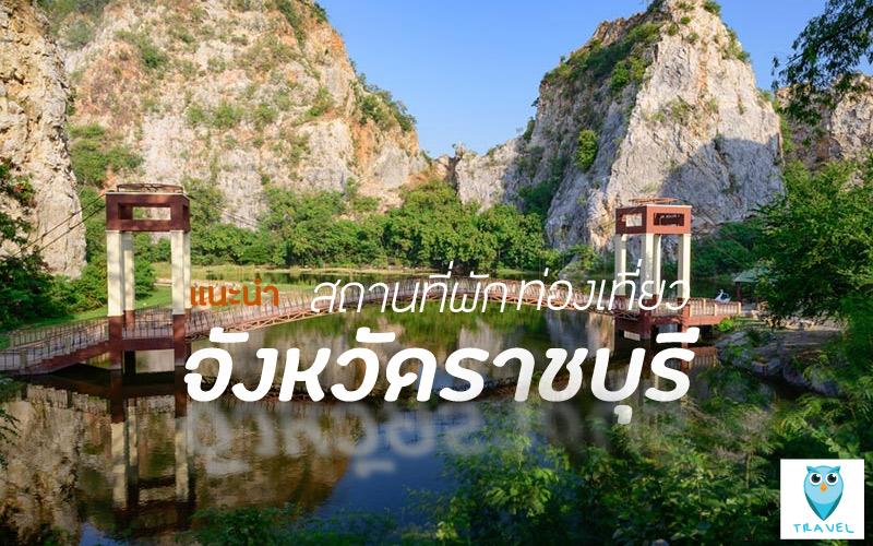 แนะนำ-สถานที่พัก-ท่องเที่ยว-จังหวัดราชบุรี