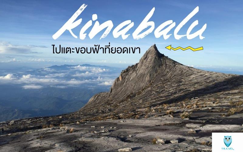 ท่องเที่ยว : ไปแตะขอบฟ้าที่ยอดเขาคินาบาลู