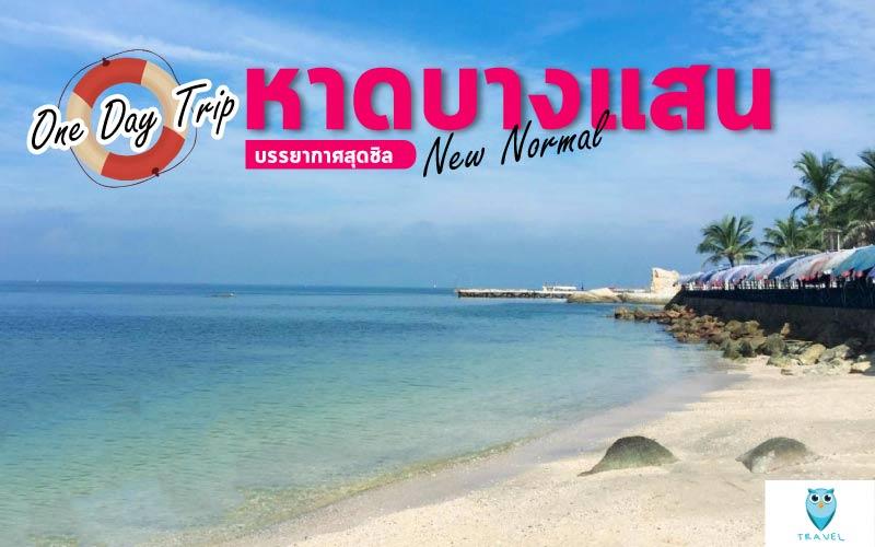 One-Day-Trip-ท่องเที่ยวหาดบางแสน-บรรยากาศสุดชิล-New-Normal