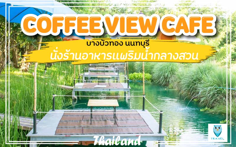 coffee-view-cafe