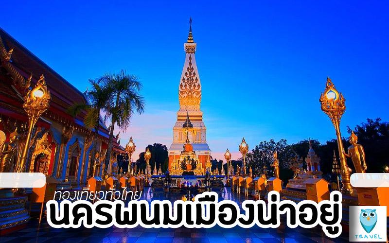 ท่องเที่ยวทั่วไทย-นครพนมเมืองน่าอยู่