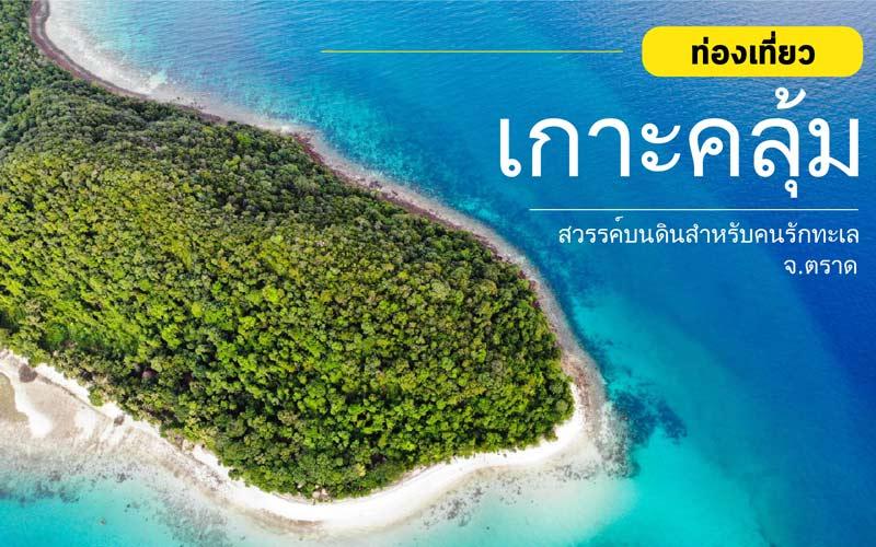 ท่องเที่ยว เกาะคลุ้ม จ.ตราด สวรรค์บนดินสำหรับคนรักทะเล