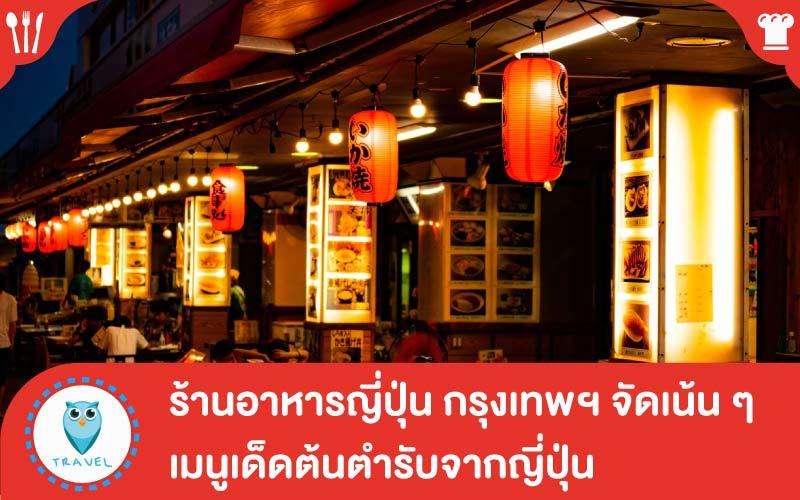 ร้านอาหารญี่ปุ่น กรุงเทพฯ จัดเน้น ๆ เมนูเด็ดต้นตำรับจากญี่ปุ่น