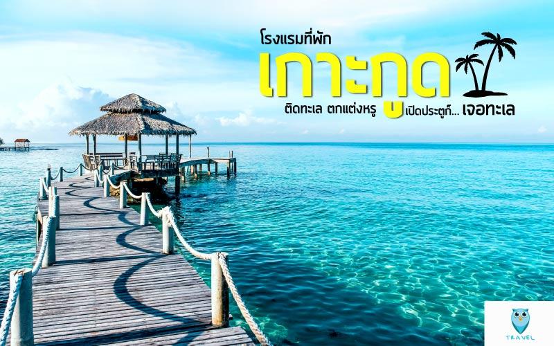 โรงแรมที่พักเกาะกูด ติดทะเล ตกแต่งหรู เปิดประตูก็เจอทะเล