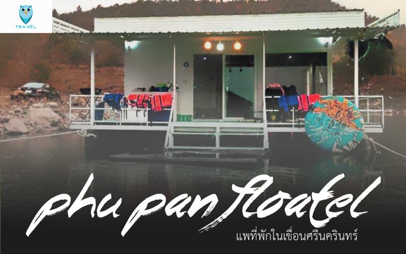 Phu Pan Floatel แพที่พักในเขื่อนศรีนครินทร์