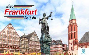 คู่มือ เที่ยวต่างประเทศ เที่ยวแฟรงค์เฟิร์ต Frankfurt ใน 1 วัน