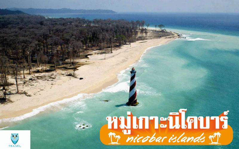 ท่องเที่ยว หมู่เกาะนิโคบาร์ ( Nicobar Islands)