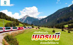 เที่ยวต่างประเทศ ทริคเดินทางทั่วเยอรมนี ด้วยรถไฟให้สบาย