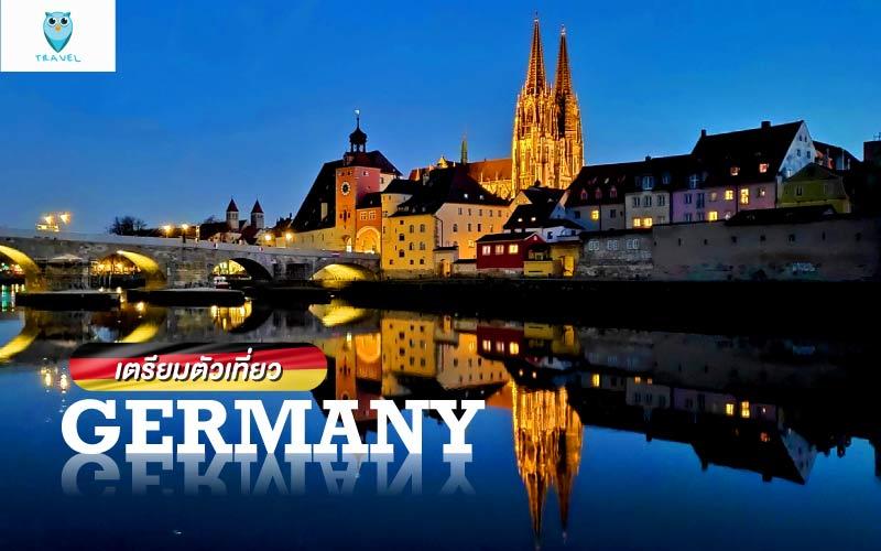 เที่ยวต่างประเทศ เตรียมตัวเที่ยวเยอรมนี