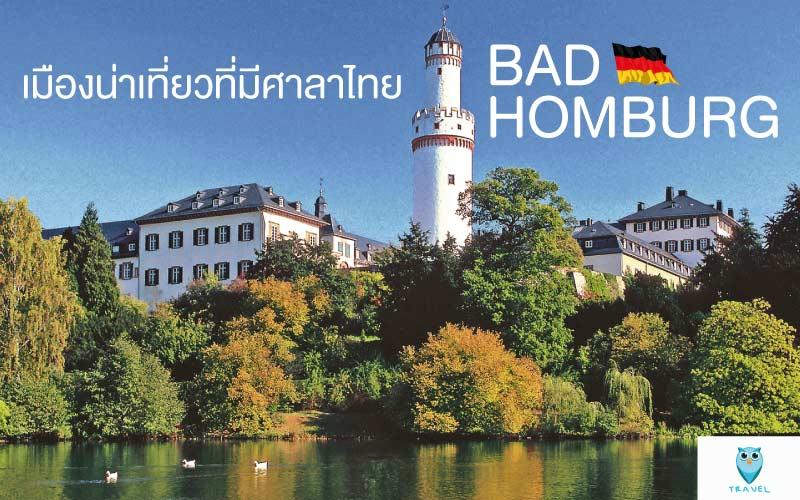 เมืองน่าเที่ยวที่มีศาลาไทย Bad Homburg