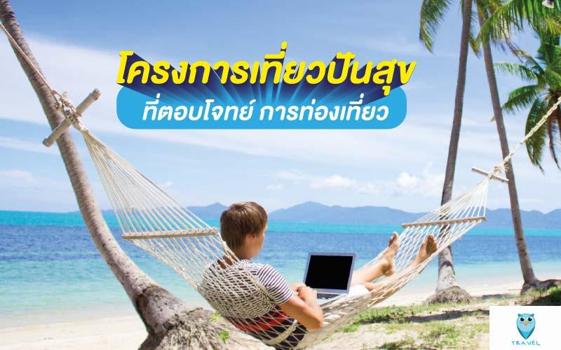 โครงการเที่ยวปันสุขที่ตอบโจทย์ การท่องเที่ยว 27102020 01