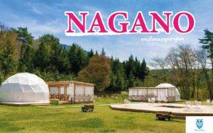 ท่องเที่ยวต่างประเทศ นากาโนะ (Nagano) แคมปิ้งแบบหรูหราฟู่ฟ่า