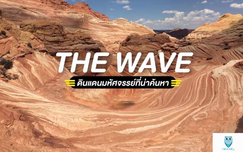ท่องเที่ยวดินแดนมหัศจรรย์ที่น่าค้นหา เดอะเวฟ (The Wave)