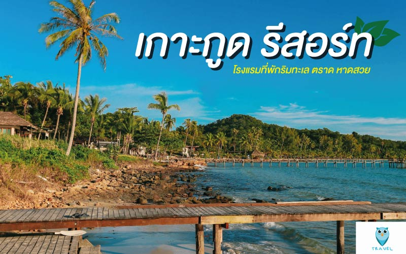 เกาะกูด รีสอร์ท โรงแรมที่พักริมทะเล ตราด หาดสวย