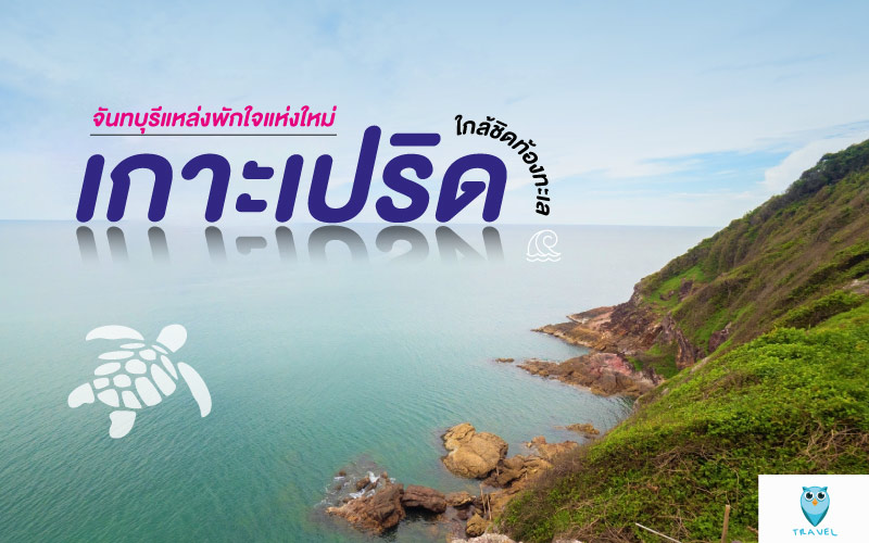 เกาะเปริด จันทบุรีแหล่งพักใจแห่งใหม่ ใกล้ชิดท้องทะเล