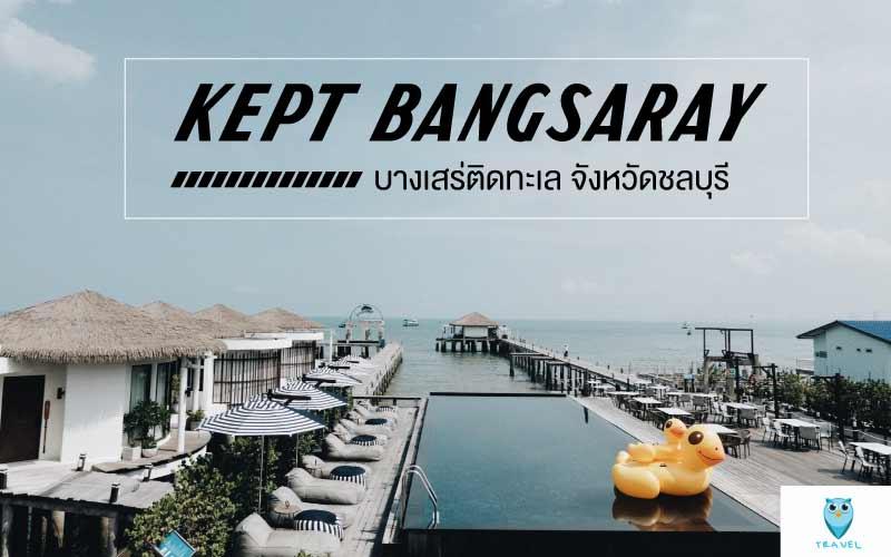 โรงแรม Kept Bangsaray บางเสร่ติดทะเล จังหวัดชลบุรี