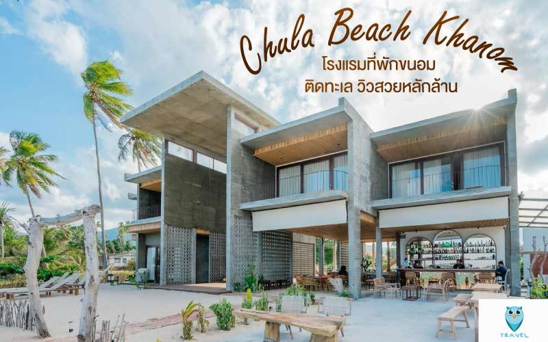 Chula Beach Khanom โรงแรมที่พักขนอม ติดทะเล วิวสวยหลักล้าน