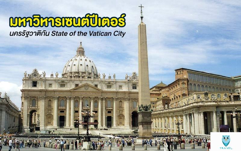 ท่องเที่ยวมหาวิหารเซนต์ปีเตอร์ นครรัฐวาติกัน State of the Vatican City