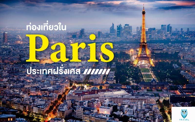 ท่องเที่ยวในปารีส Paris ประเทศฝรั่งเศส