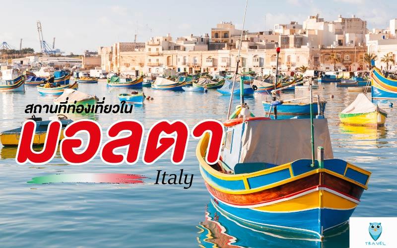 สถานที่ท่องเที่ยวในมอลตา Malta
