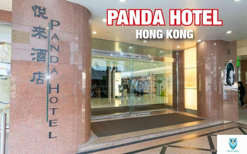 โรงแรม PANDA HOTEL - ฮ่องกง