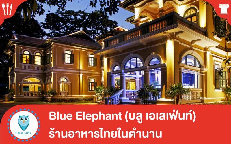 Blue Elephant (บลู เอเลเฟ่นท์) ร้านอาหารไทยในตำนาน