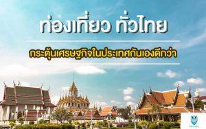 ท่องเที่ยว ทั่วไทย กระตุ้นเศรษฐกิจในประเทศกันเองดีกว่า