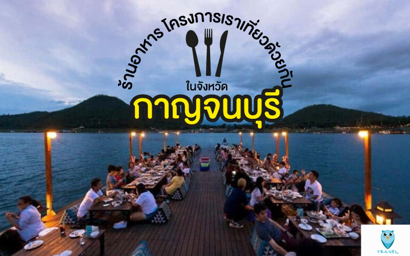 ท่องเที่ยว ร้านอาหาร โครงการเราเที่ยวด้วยกัน ในจังหวัดกาญจนบุรี