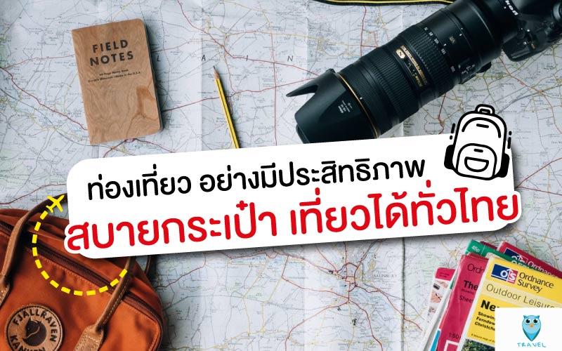 ท่องเที่ยว อย่างมีประสิทธิภาพ สบายกระเป๋า เที่ยวได้ทั่วไทย