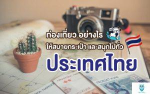 ท่องเที่ยว อย่างไร ให้สบายกระเป๋า และสนุกไปทั่วประเทศไทย
