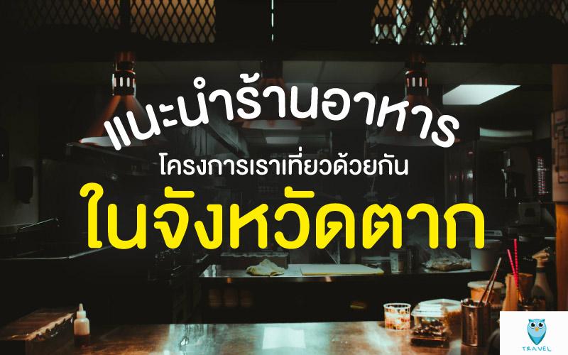 ท่องเที่ยว แนะนำร้านอาหาร โครงการเราเที่ยวด้วยกัน ในจังหวัดตาก
