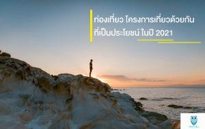 ท่องเที่ยว โครงการเที่ยวด้วยกัน ที่เป็นประโยชน์ ในปี 2021