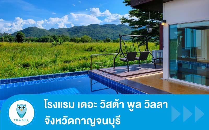 โรงแรม เดอะ วิสต้า พูล วิลลา จังหวัดกาญจนบุรี