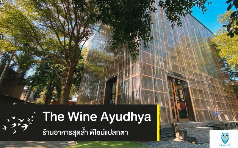 The Wine Ayudhya ร้านอาหารสุดล้ำ ดีไซน์แปลกตา