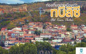 ท่องเที่ยวย่านเมืองเก่าทบิลิซี (Old Town Tbilisi)