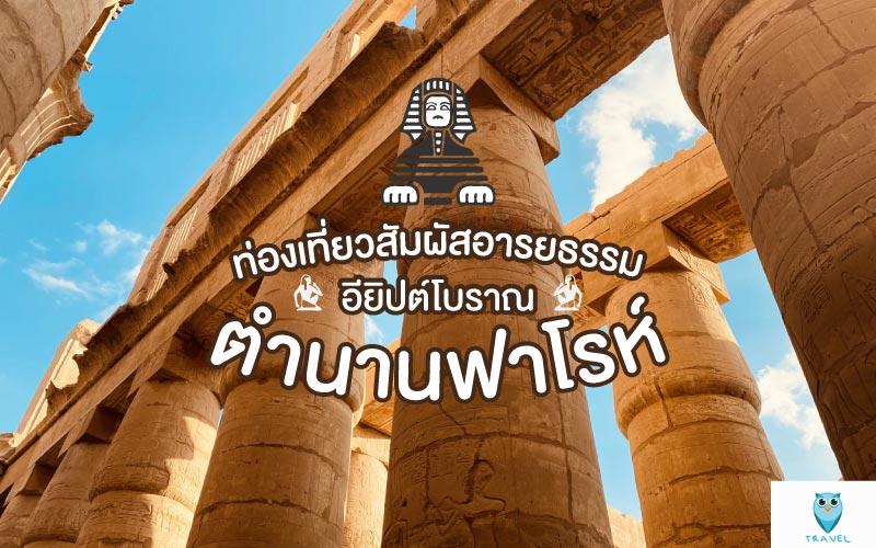 ท่องเที่ยวสัมผัสอารยธรรมอียิปต์โบราณ ตำนานฟาโรห์