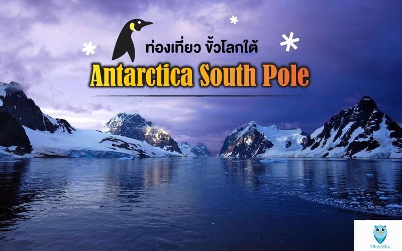 ท่องเที่ยว ขั้วโลกใต้ Antarctica South Pole