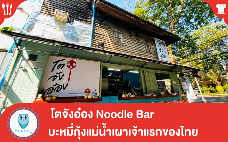 ร้านอาหาร โตจังอ๋อง noodle bar