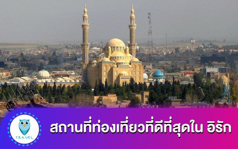 สถานที่ท่องเที่ยวที่ดีที่สุดใน อิรัก